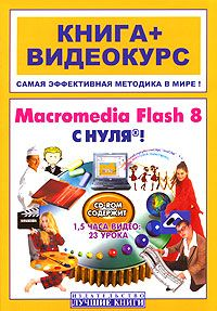 Macromedia Flash 8 с нуля! (+ CD-ROM)