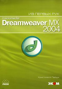Macromedia Dreamweaver MX 2004 (+ CD-ROM)