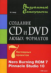 Создание CD и DVD любых форматов. 7 наглядных проектов. Nero Burning ROM 7. Pinnacle Studio 10