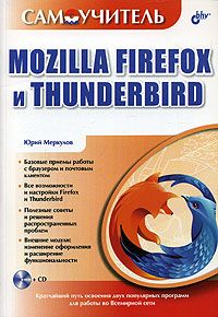Самоучитель Mozilla Firefox и Thunderbird (+ CD-ROM)