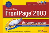 Microsoft Office. FrontPage2003