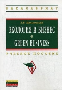 Экология и бизнес / Green Business