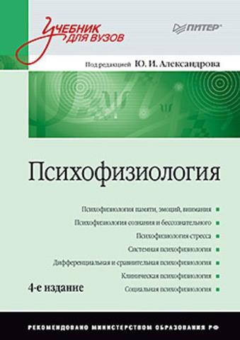 Учебники По Психологии Личности Для Вузов Список