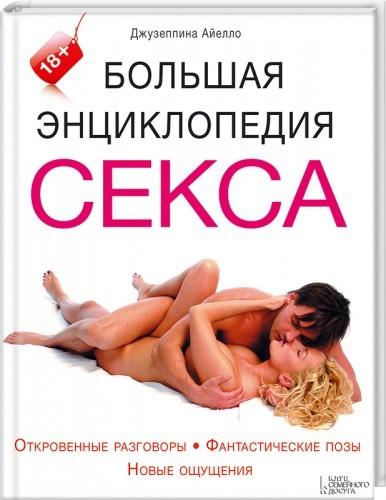 Энциклопедии секса