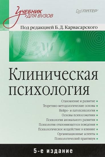 бизюк патопсихология читать