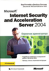 Microsoft Internet Security and Acceleration (ISA) Server 2004. Справочник администратора