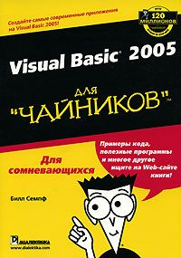 "Visual Basic 2005 для ""чайников"""