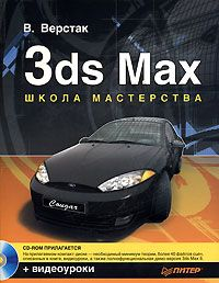3ds Max. Школа мастерства (+ CD-ROM)
