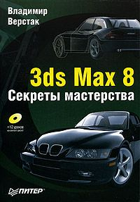 3ds Max 8. Секреты мастерства (+ CD-ROM)