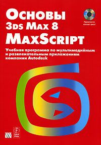 Основы 3ds Max 8 MAXScript (+ CD-ROM)