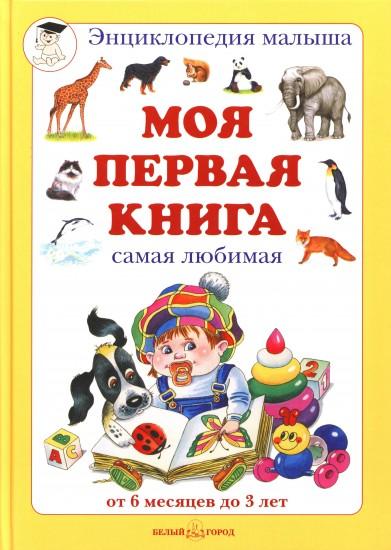 Моя первая книга. Самая любимая. От 6 месяцев до 3 лет — Купить за 3 ... 3241f06def2