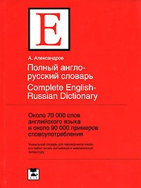 Полный англо-русский словарь (Complet English-Russian Dictionary): Около 70 тыс. слов английского языка и около 90 тыс. примеров словоупотребления