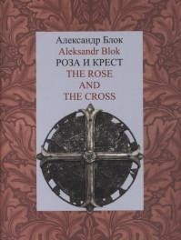 Роза и Крест. The Rose and the Cross