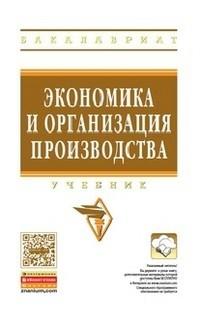 Яковлев б. И. , яковлев в. Б. Организация производства и.