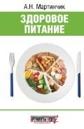 диетология правильное питание меню для похудения книга