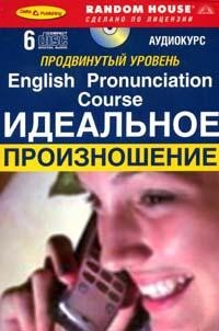 English pronuciation course. Идеальное произношение. Продвинутый уровень (+ 6 AudioCD)