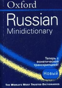 Oxford Russian Minidictionary: С фонетической транскрипцией (новый)