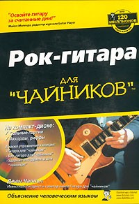 "Джон Чаппел Рок-гитара для ""чайников"" (+ CD) Rock Guitar for Dummies"