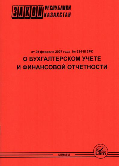 Трудовое Право Республики Казахстан Учебник