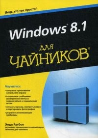 Windows 8.1 для чайников
