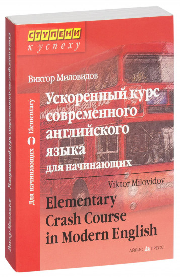Ускоренный курс современного английского языка для начинающих Elementary Crash Course in Modern English