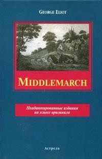 Middlemarch: A study of provincal life: V. 1