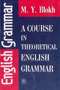 A Course in Theoretical English Grammar (Теоретическая грамматика английского языка)