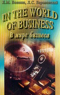 In the World of Business (В мире бизнеса)