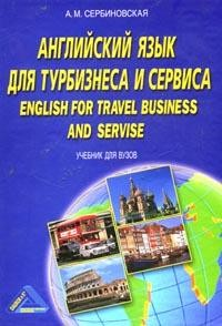 English for Travel Business and Service (Английский язык для турбизнеса и сервиса)