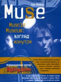 Muse: Muscle Museum: Взгляд изнутри