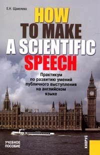 How to Make a Scientific Speech: Практикум по развитию умений публичного выступления на английском языке