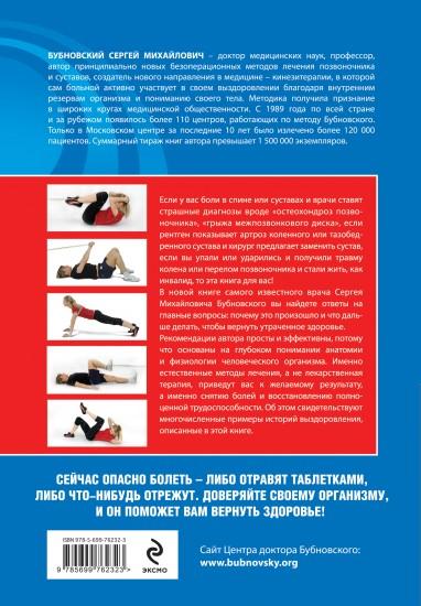 Оздоровление позвоночников и суставов сергей бобровский эндопротезирование коленного сустава в саратове стоимость
