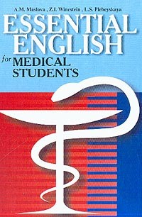 Essential English for Medical Students  Изд. 4-е