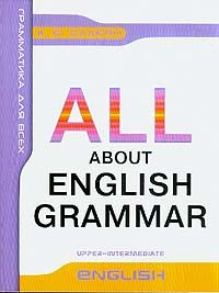 English Upper-Intermediate: All about English Grammar