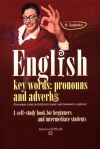 English Key Words: Pronouns and Adverbs