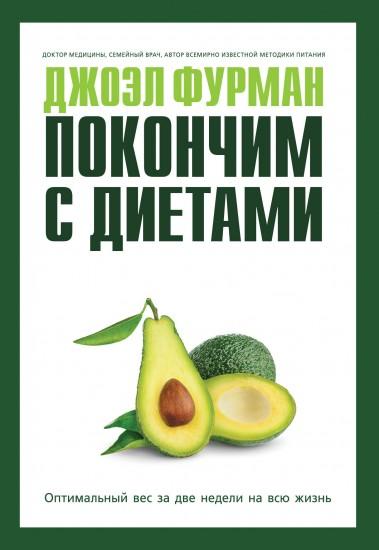 книга как легко похудеть аллен карр