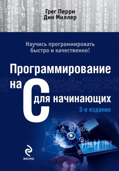 C учебник для начинающих
