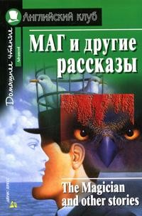 The Magician and other stories (Маг и другие рассказы)