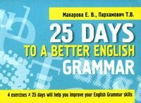 25 Days to a Beteer English: Grammar