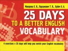 25 Days to a Beteer English: Vocabulary