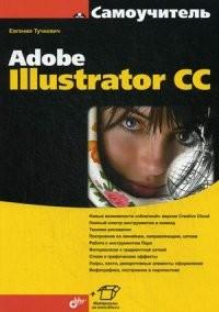 Adobe Illustrator CC. Самоучитель