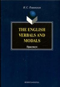 The English Verbals and Modals: Практикум