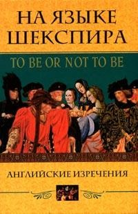 На языке Шекспира: To Be or not to Be: Английские изречения