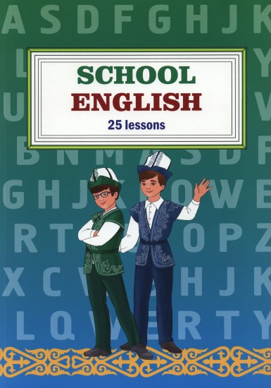 «School English 25 lessons» (без CD)
