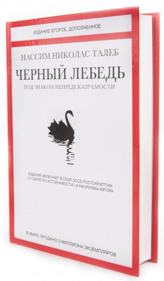 Черный лебедь нассим талеб эссе 5076
