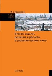 Книга ивашкевич в.б