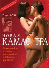 romani-eroticheskie-kamasutra-chitat-trahni-menya