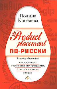 Product placement по-русски