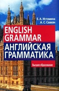 English Grammar (Английская грамматика): Изд. 5-е