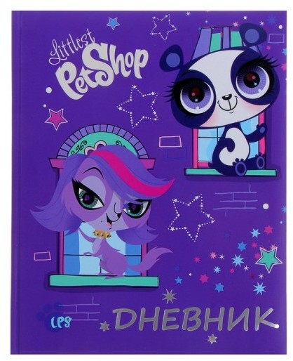Дневник «Littlest Pet Shop» для 1-4 класса